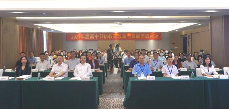百余专家学者广州共议高中日语教育改革发展