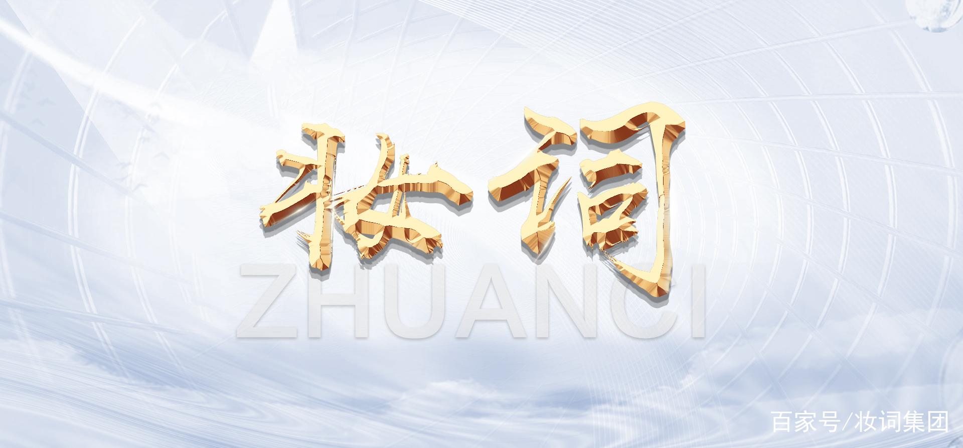 中国美白修复高端品牌【妆词】正式进军美业。