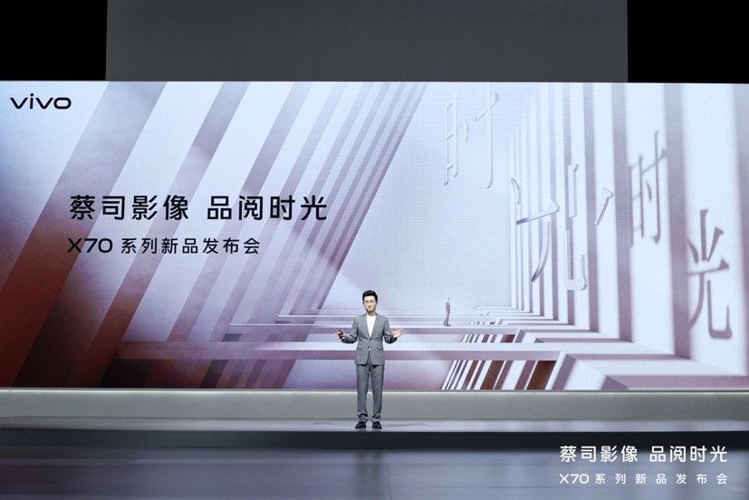 年度影像旗舰vivo X70系列正式发布:首发自研影像芯片V1,售价3699元起-芯智讯