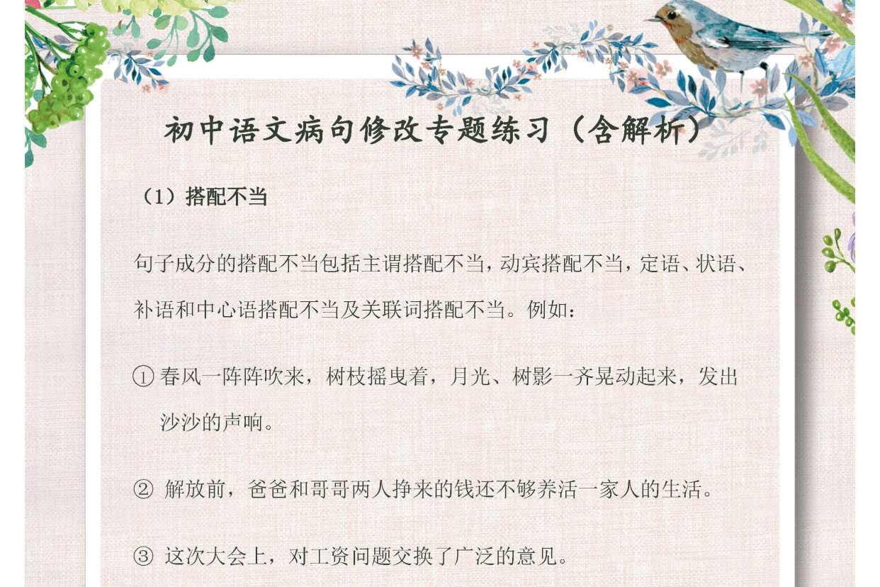 初中语文:病句修改专题练习(含解析)!仅此一份,啃透不丢一分