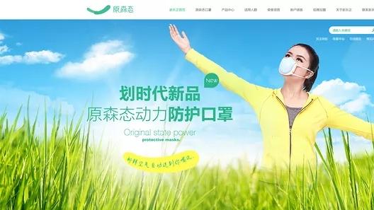 深圳市新乐正环保科技有限公司企业简介