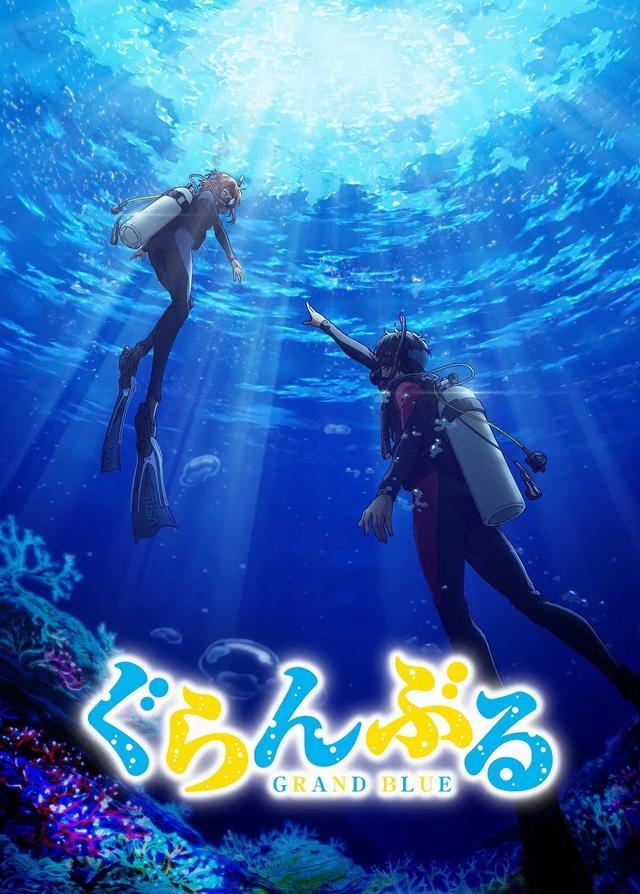 日本动漫影视作品《碧蓝之海》剧照