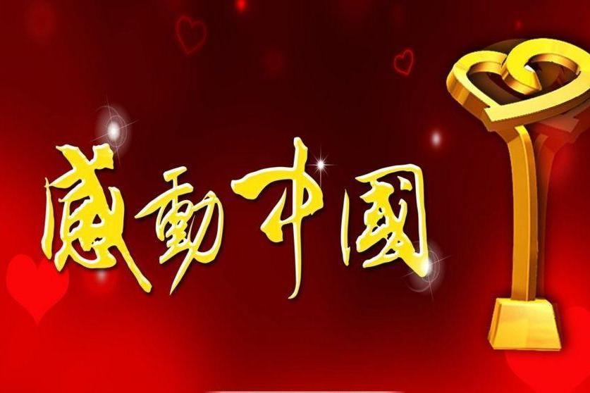 """中高考作文热点""""感动中国人物"""":推进社会前进的精神力量"""