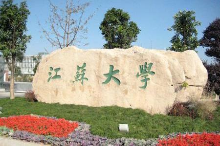 高考一模考试543分,能考上江苏大学吗?
