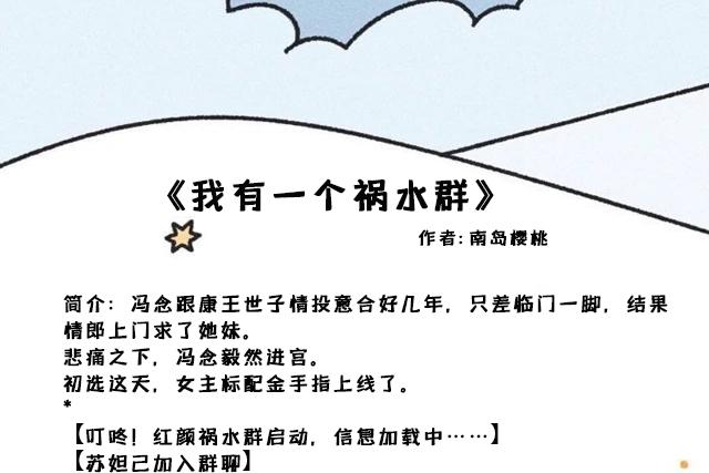 五本宫斗甜宠文:想要混吃等死的女主,却被迫走上争宠之路