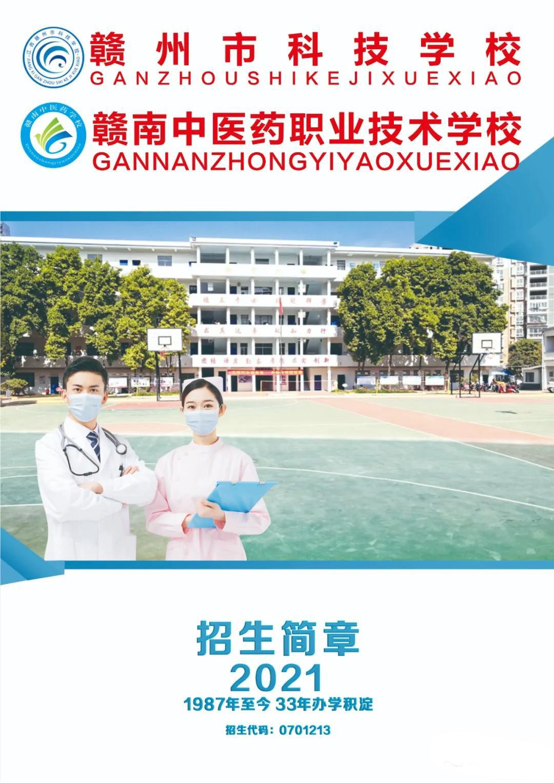 赣南中医药职业技术学校2021年秋季招生简章