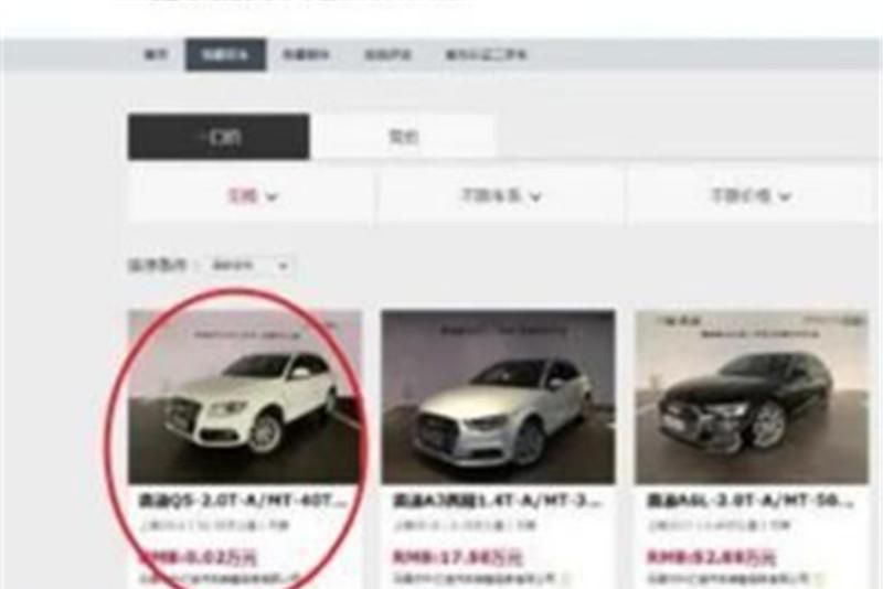 男子网上花228元买二手奥迪,提车时销售愣了:你来买自行车的?