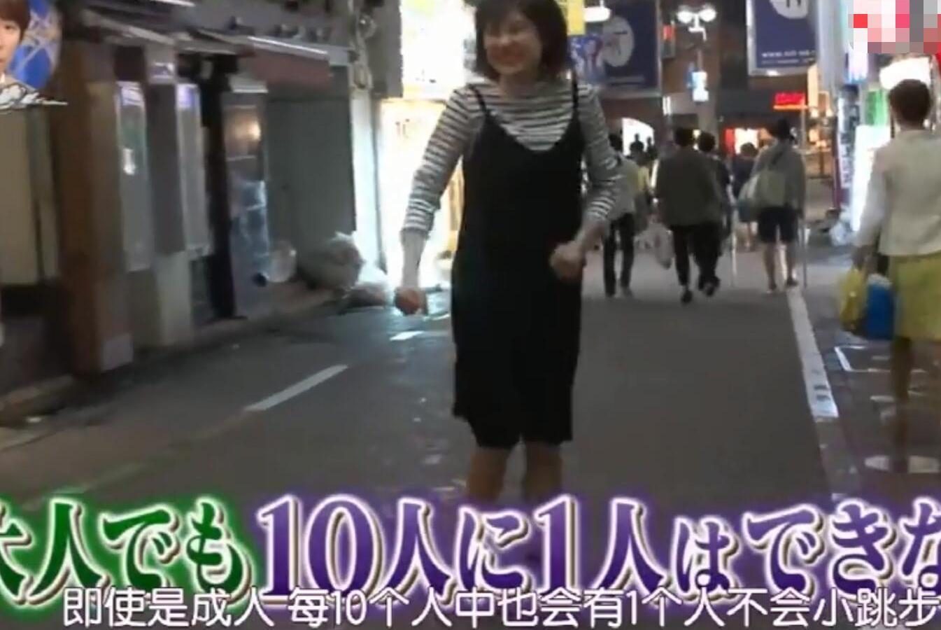 """如果感到快乐你就""""蹦跶""""一下!但这个简单动作许多日本人做不来"""