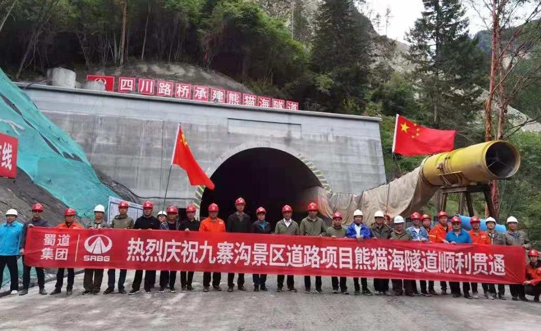 好消息!熊猫海隧道顺利贯通 九寨沟景区全域开放进入倒计时!