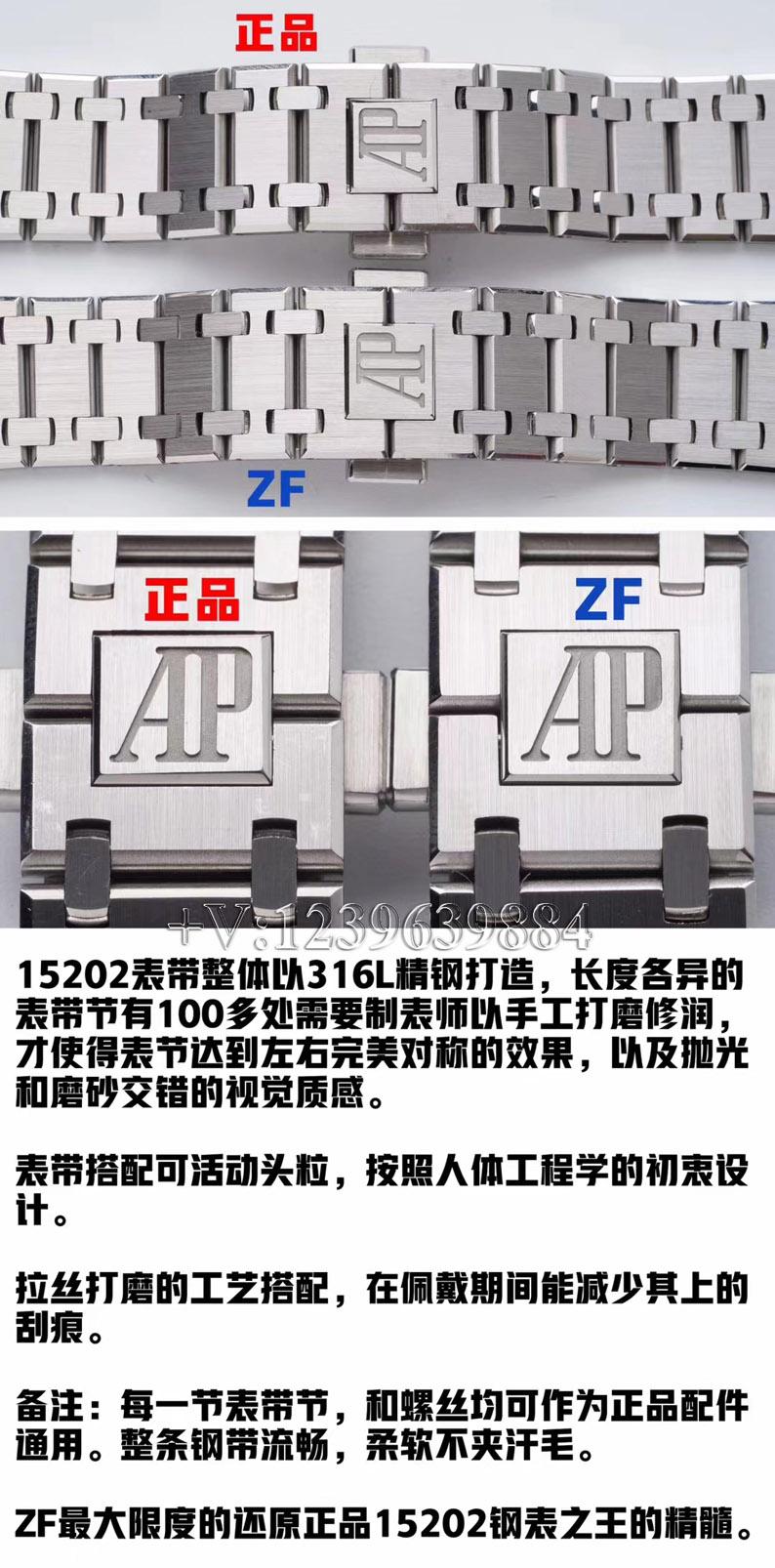 ZF厂爱彼_ZF厂15202_爱彼高仿_ZF厂爱彼鉴定_爱彼对比原版