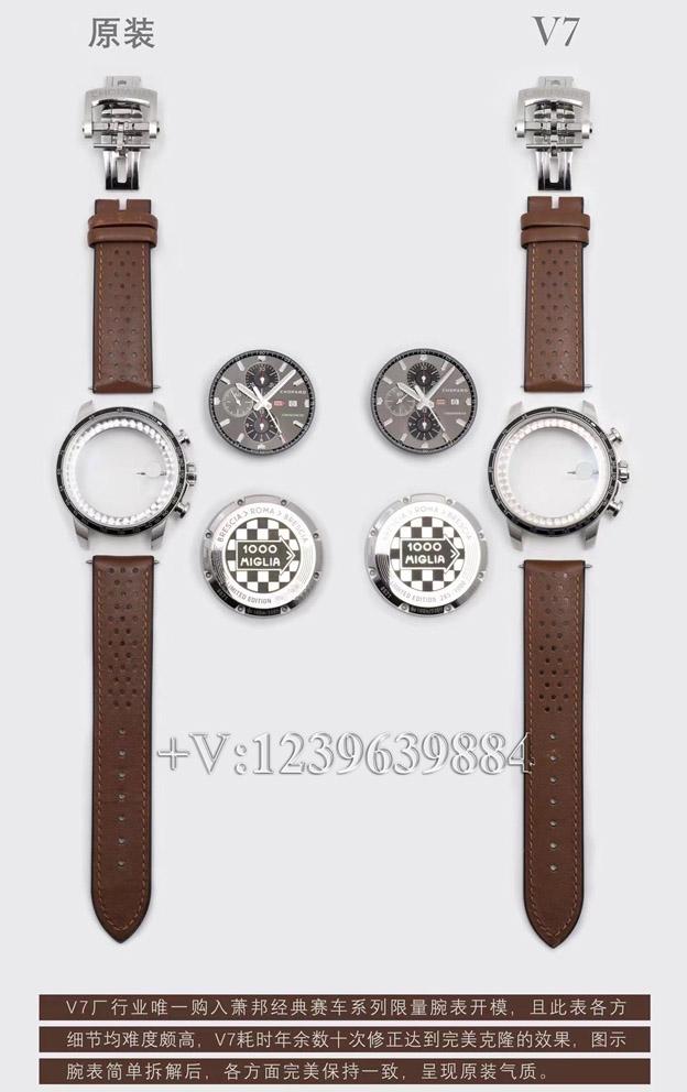 V7厂肖邦,V7厂萧邦计时,V7厂萧邦赛车计时,萧邦高仿表,肖邦复刻表