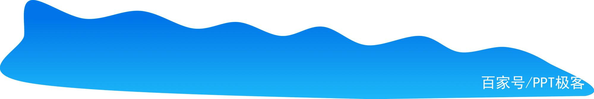 PPT模拟动态波浪,提高幻灯片的逼格