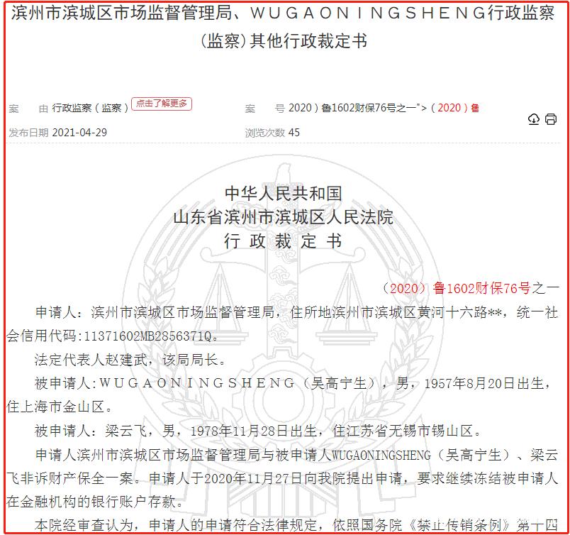 上海拉洛斐国际贸易有限公司因涉嫌传销被罚180万元