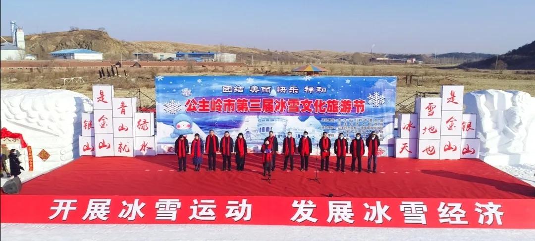 公主岭市第三届冰雪文化旅游节盛大开幕