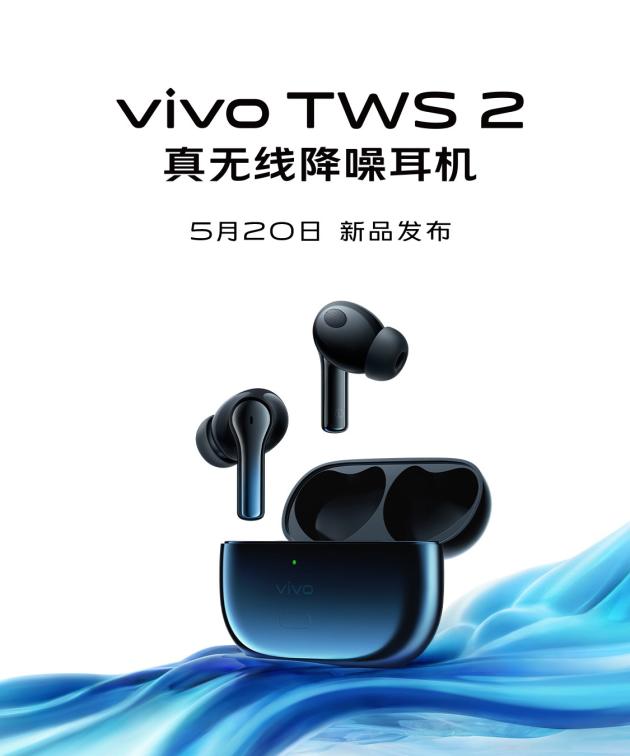 蓝白两种配色可选 vivo新款TWS降噪耳机