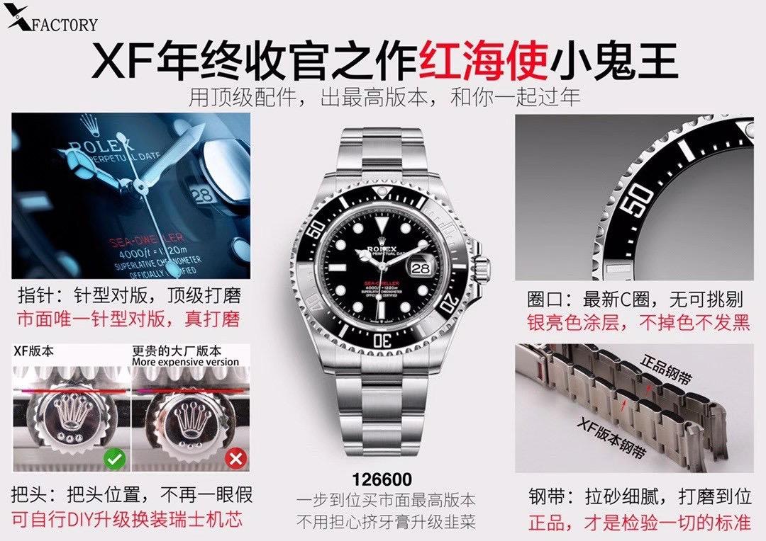 XF厂劳力士单红小鬼王126600腕表细节测评