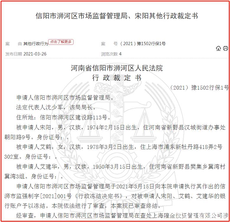 上海隍金投资管理有限公司涉嫌传销,关联人账户再被冻结3000万元