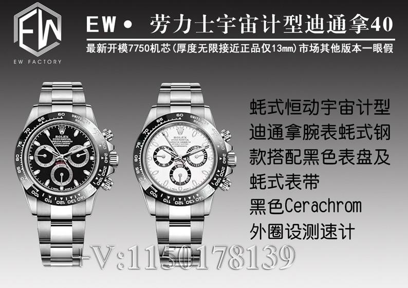 EW厂劳力士熊猫迪通拿,最新版相比N厂如何?-第1张图片