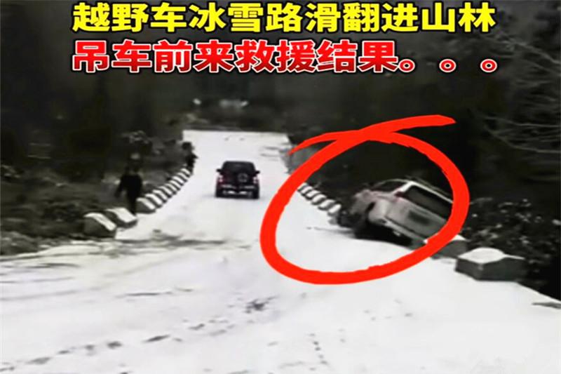 丰田雪天开进沟里,不料救援车也深陷其中,有请下一位受害者!