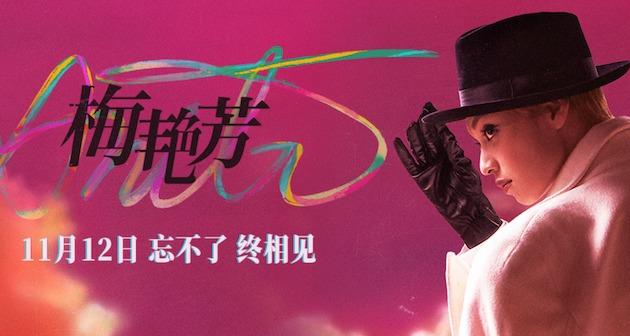 """电影《梅艳芳》定档11月12日公映 发布""""百变天后""""海报 再现绝代芳华致敬经典造型"""