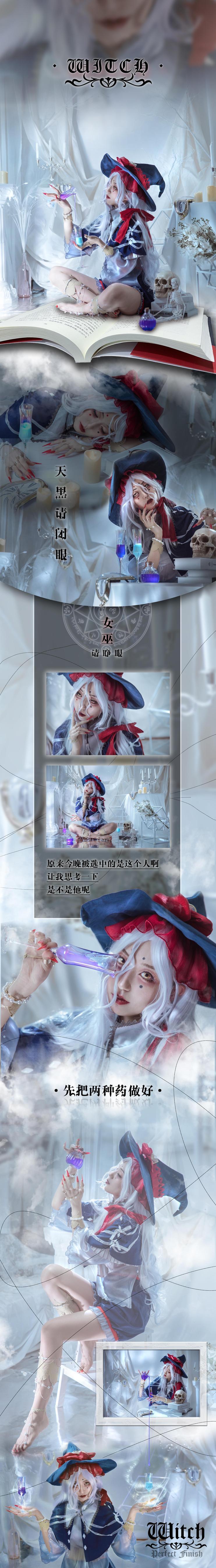 《狼人杀》正片cosplay【CN:婧子君今天不在_】-第2张