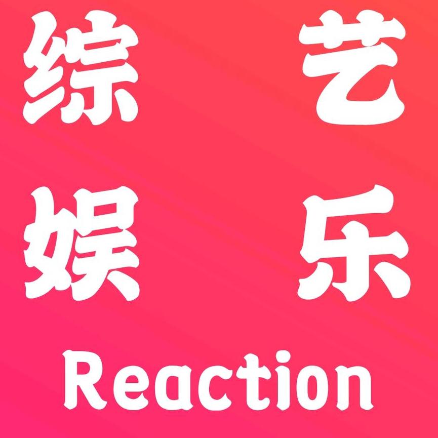 综艺娱乐Reaction