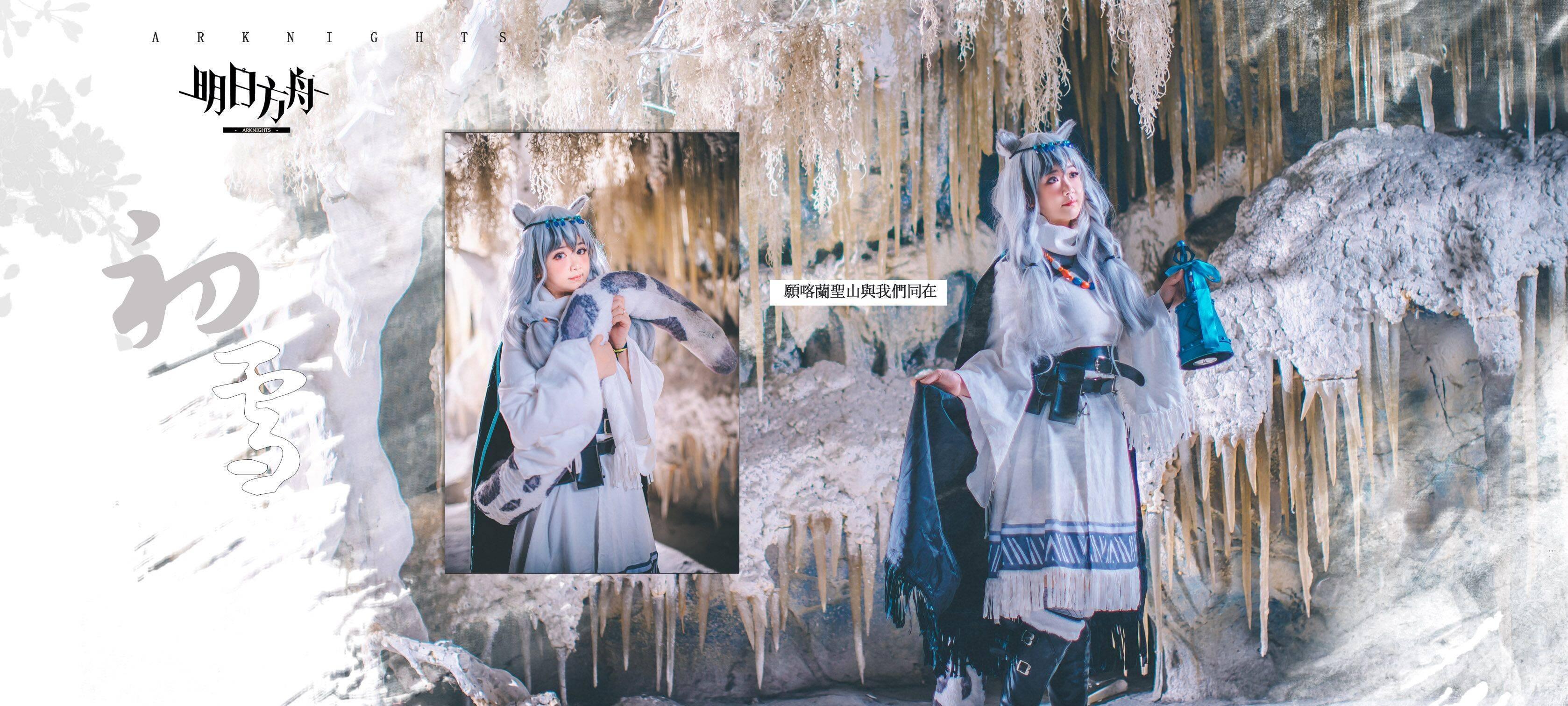 《明日方舟》明日方舟初雪cosplay【CN:爱鲤苏CHAOS】-第4张