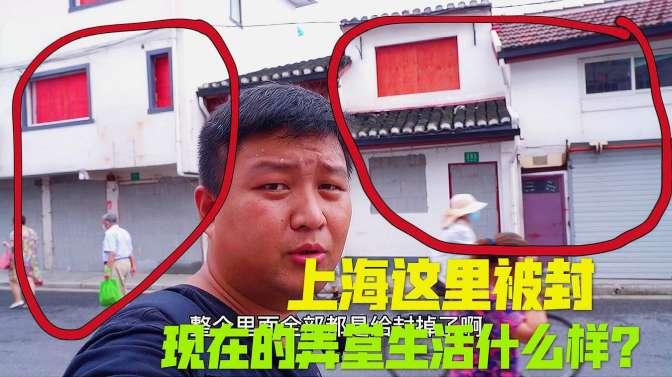 上海黄浦区这些全部弄堂被封!拆迁面积很大!这个画面将很难看到