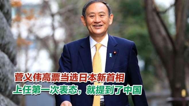 菅义伟高票当选日本新首相,上任第一次表态,就提到了中国