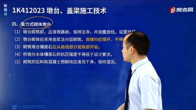 听帮考网一建考试陈辉老师讲重力式砌体墩台施工技术有哪些要求?