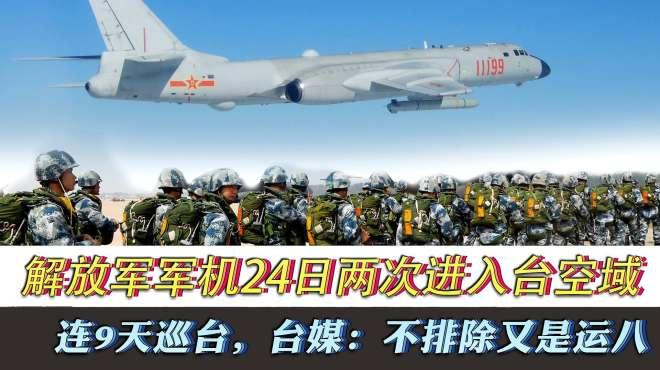解放军军机24日两次进入台空域,连续9天巡台,台媒猜测又是运八