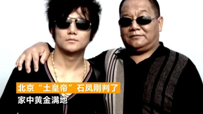 """起底北京""""土皇帝""""石凤刚:父子亲密照片曝光,1个表情令人厌恶"""
