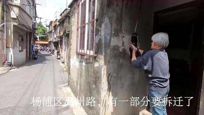 上海杨浦区海州路要拆迁了,我把它记录下来留个念,以后看不到了