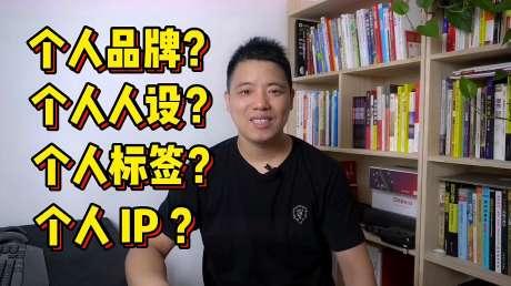 什么是个人品牌?人设?IP?标签?你想知道的答案都在这