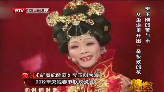 李玉刚参加2012年春晚,舞蹈与歌声完美结合,一举一动魅力十足