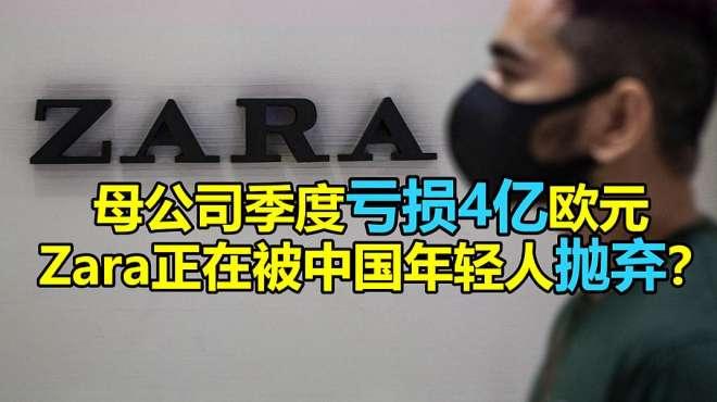 靠抄袭起家的Zara正在被年轻人抛弃?母公司季度巨亏4亿欧元