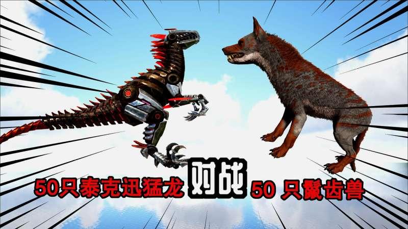 我的世界盾甲龙怎么进化_方舟生存进化 恐龙大战 鬣齿兽,一个混进恐龙世界的二哈_好看视频