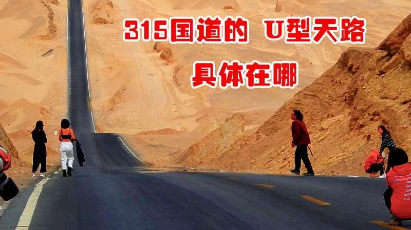 川藏线自驾游_G315国道上逆天的U型公路,随便一拍就是网红公路大片_好看视频