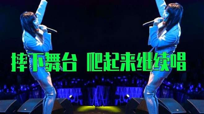 黄龄摔下舞台,爬起来继续演唱,腿部大面积淤青,哭着向观众道歉