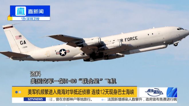 美军机频繁对华抵近侦察 连续12天现身巴士海峡