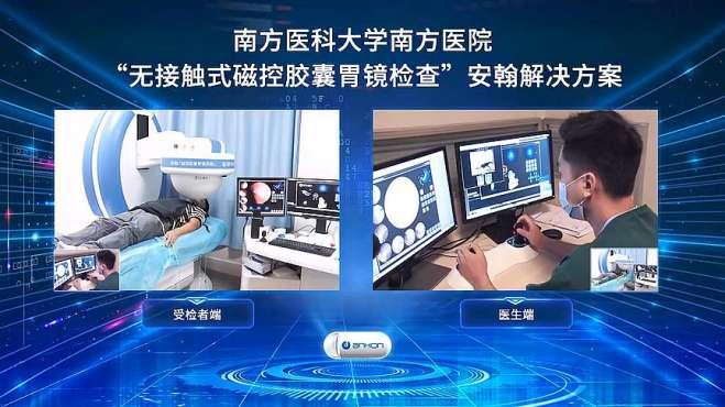 安翰科技:无接触式磁控胶囊胃镜检查安翰解决方案落地南方医院