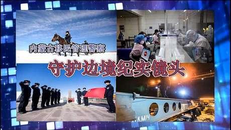 镜头:内蒙古移民管理警察守护边境纪实