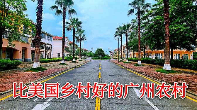 实拍广州从化区的农村,家家户户都是独立大别墅,生活水平真好