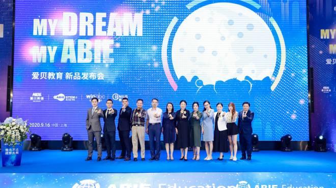 逐梦未来,2020年爱贝教育新品发布会在上海隆重举行