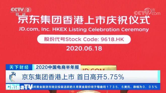 2020中国电商半年报:京东集团香港上市,首日高开5.75%