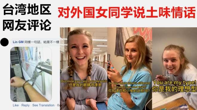 大陆留学生对外国女同学说土味情话,台湾网友:人帅真好,人丑就