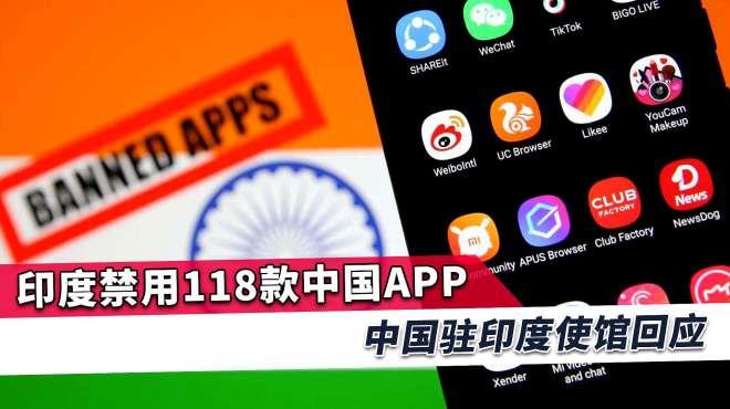"""印度再禁用中国APP,中方接连表态,多次使用""""伤害""""字眼回应"""