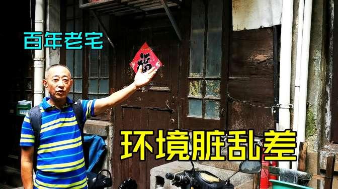 上海黄浦区东台路,百年老房三代人挤一起,爷叔说连贫民窟都不如
