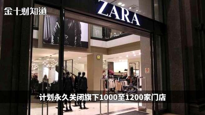 撑不住了!Zara母公司关店1200家,相当于全球门店总数的13%至16%