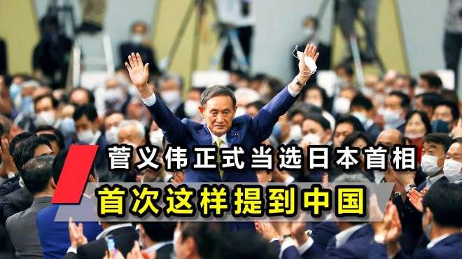 菅义伟正式当选日本首相,首次这样提到中国:果然还得看美国脸色